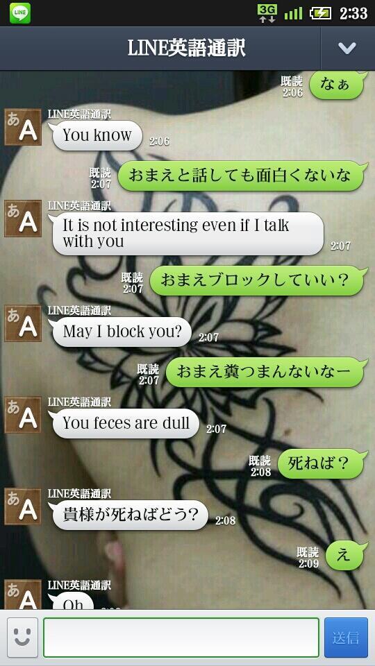 LINE英語通訳での怖すぎやり取りライン画像