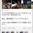 与沢翼とブラマヨ吉田がヤバい合コンをしたときのLINE画像