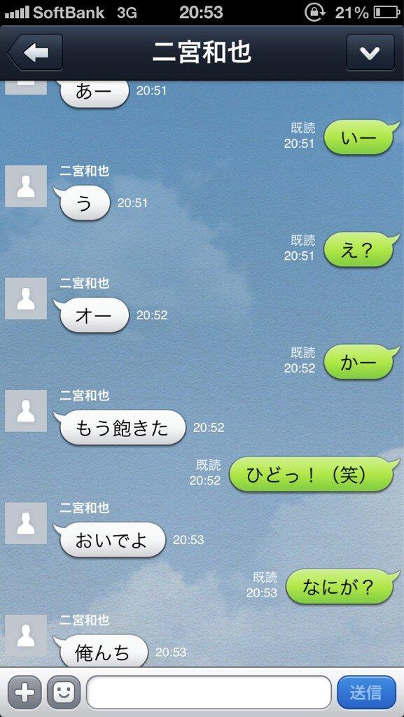 嵐の二宮和也と妄想会話なLINEのやり取り画像