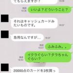 GLAYのHISASHIがLINE乗っ取りのメッセージに返信してるwライン画像