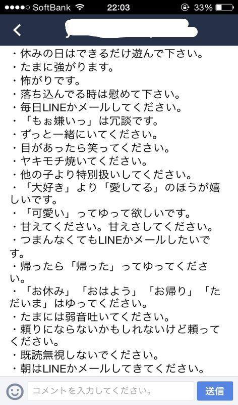 女子の本音がわかるLINEのタイムラインの画像02