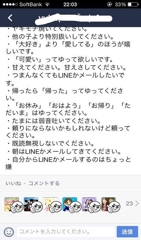 女子の本音がわかるLINEのタイムラインの画像03