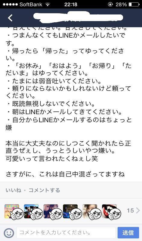 女子の本音がわかるLINEのタイムラインの画像05