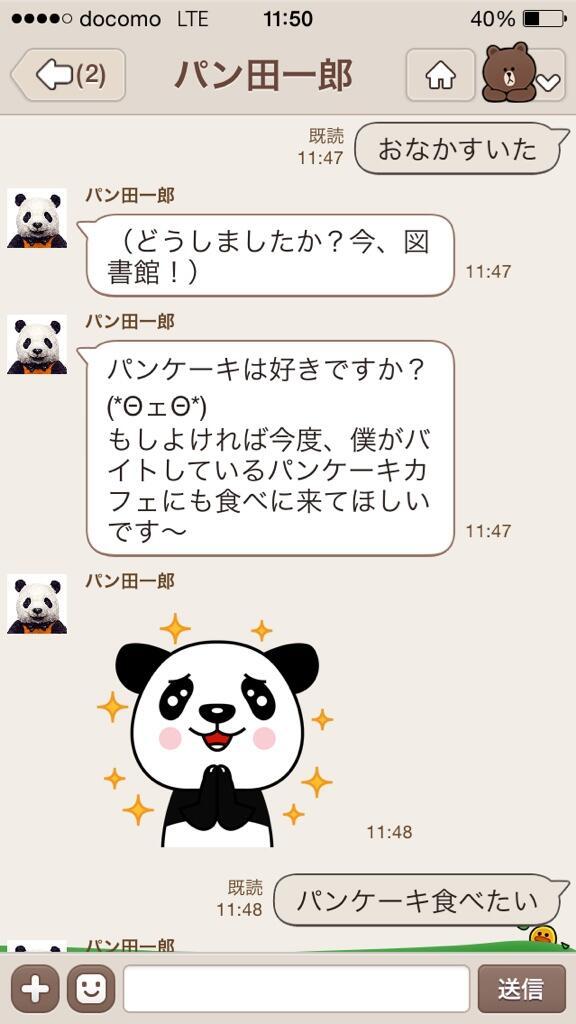 フロムエーのパン田一郎との会話画像01