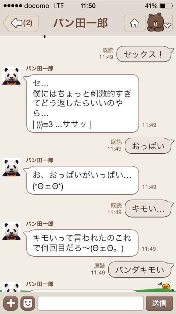 フロムエーのパン田一郎との会話画像02