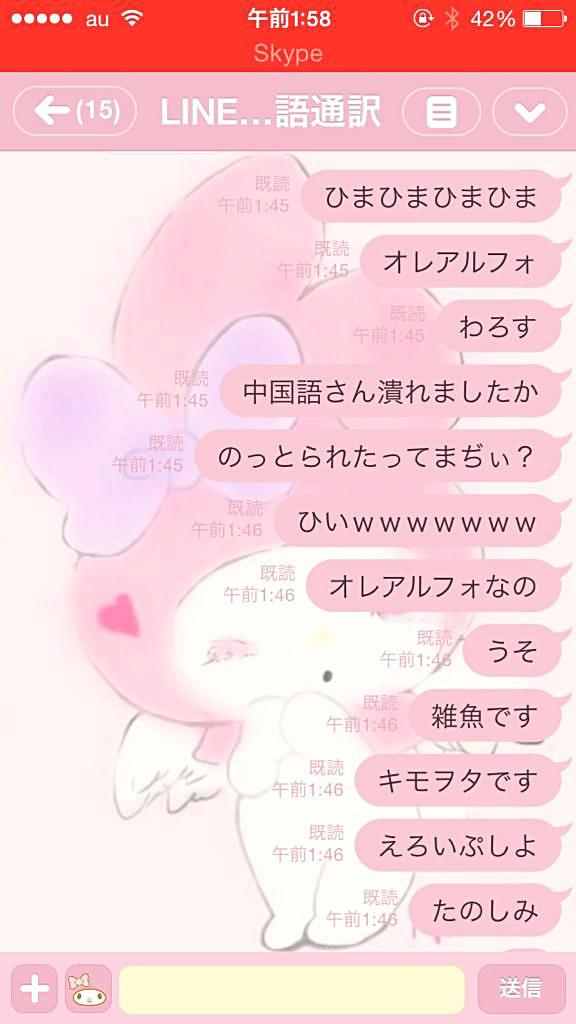LINE中国語通訳とのやり取り画像01