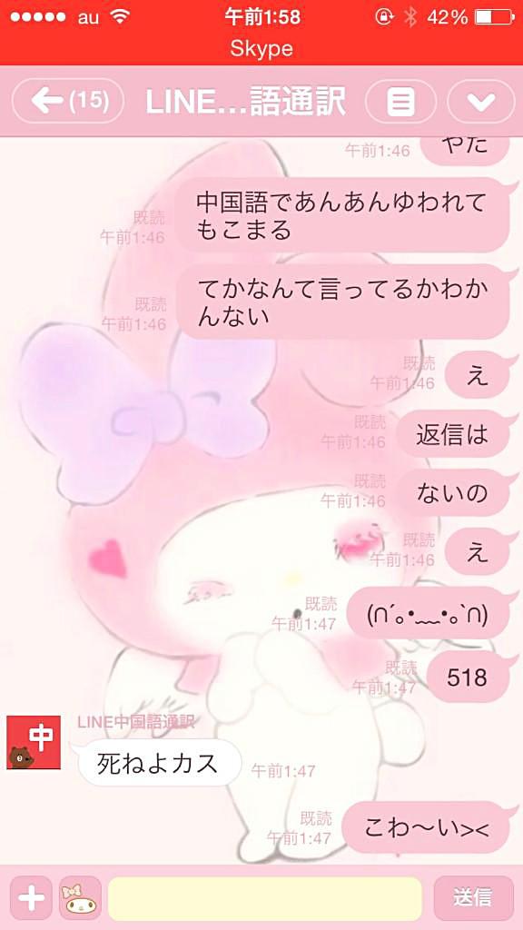 LINE中国語通訳とのやり取り画像03
