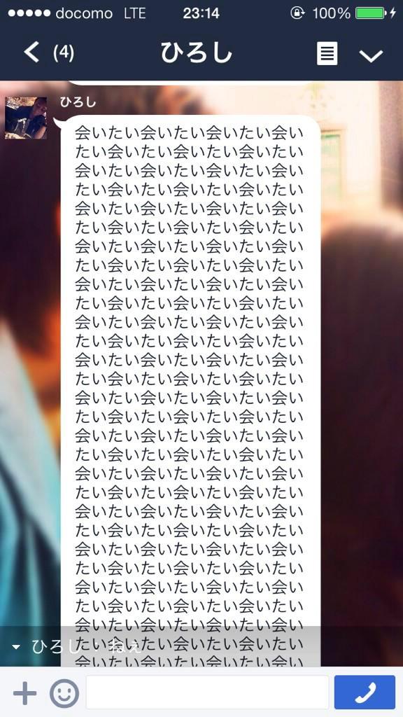 男版メンヘラのトークのやり取りがヤバいLINE画像01