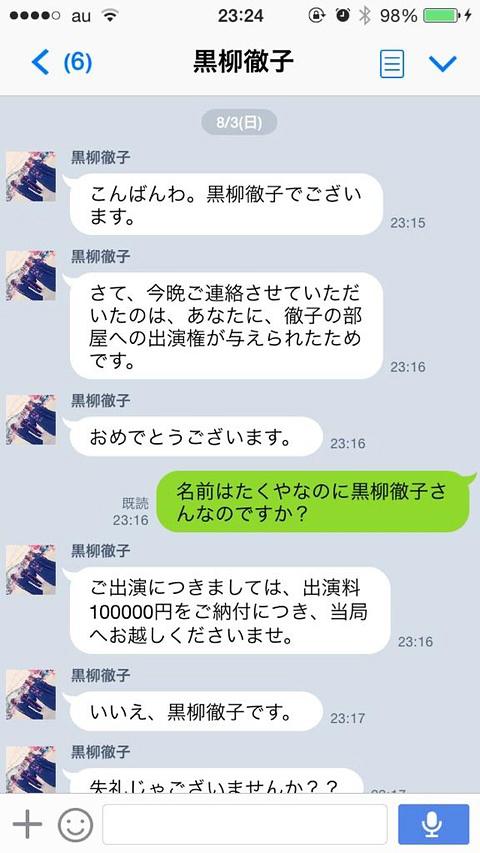 黒柳徹子から来たLINE詐欺のトーク画像01
