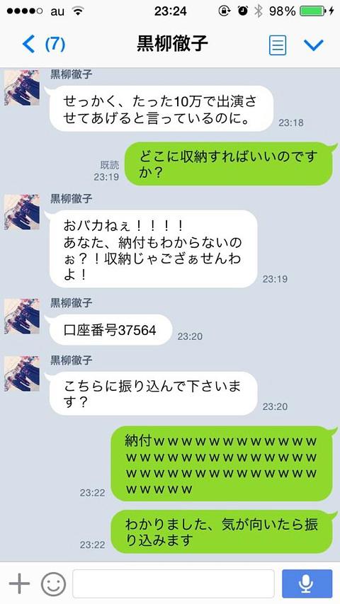 黒柳徹子から来たLINE詐欺のトーク画像02