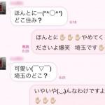 早稲田大学生がナンパ!女子高生とのオラオラなやり取りのLINE画像