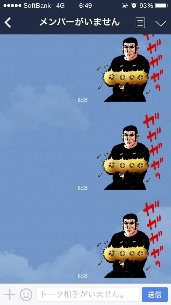 迷惑メッセージをゴルゴ13で撃退する追い返す面白LINE画像03