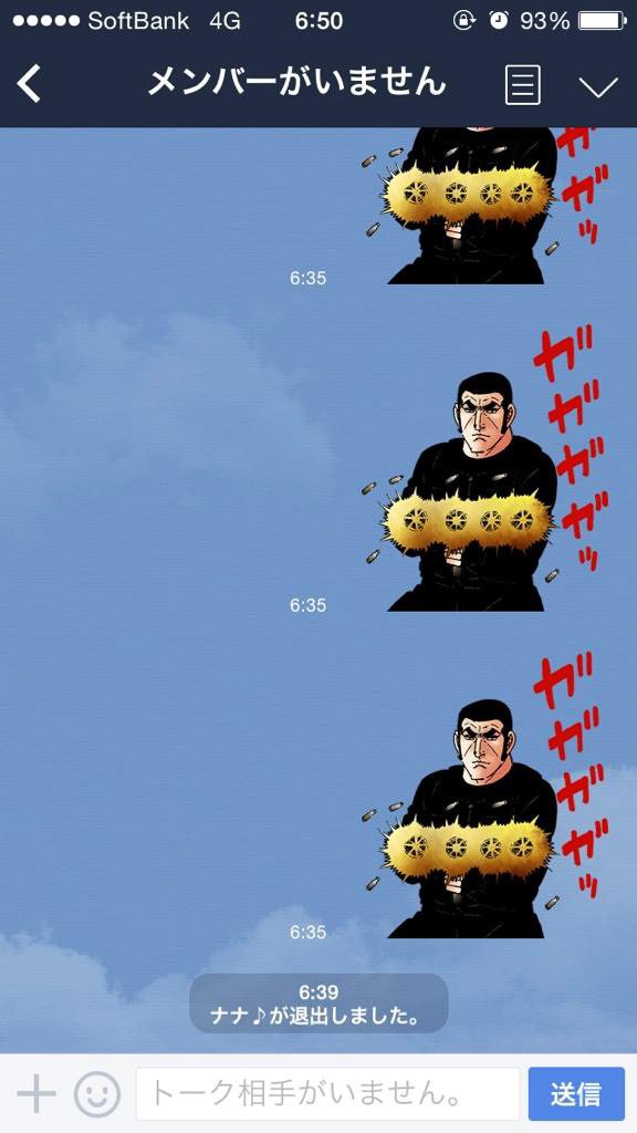 迷惑メッセージをゴルゴ13で撃退する追い返す面白LINE画像04