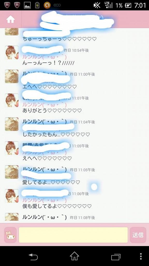 LINEのネット恋愛のカップルのトーク画像02