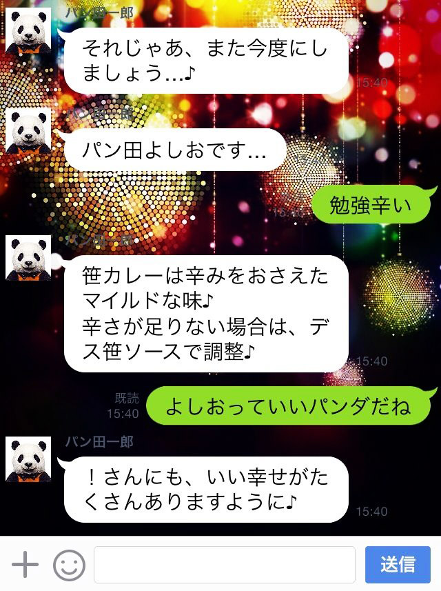 「辛い」の返信が面白いパン田一郎の画像