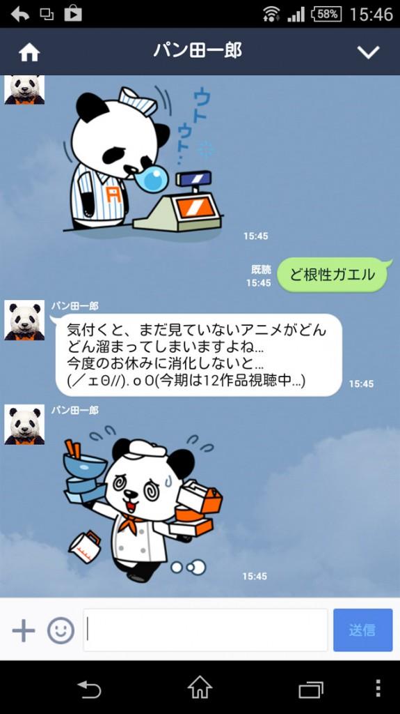 アニメオタクだったパン田一郎の画像