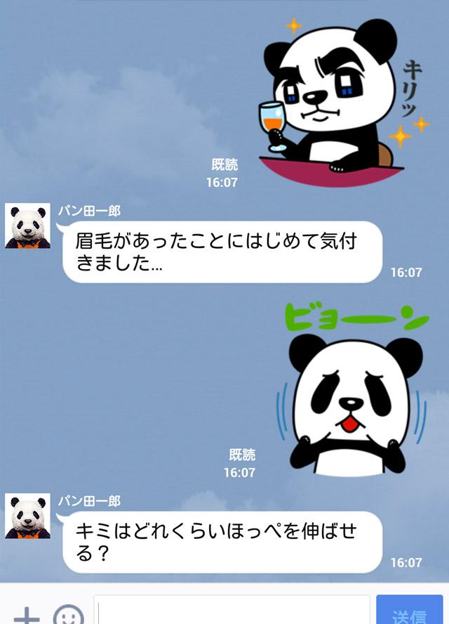 自分のスタンプにも反応するパン田一郎の画像