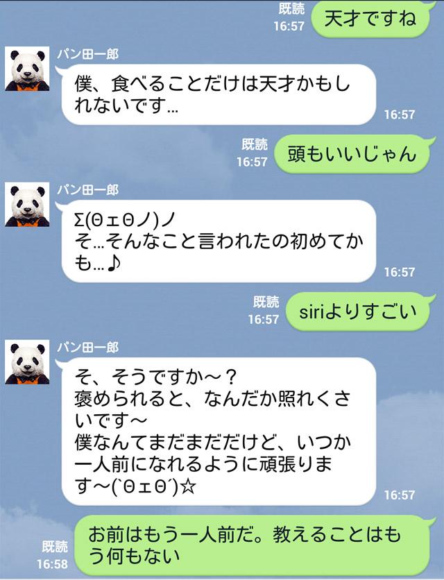 褒められて調子にのるパン田一郎の画像01
