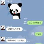 LINEのパン田一郎の返信がコミュ力あり過ぎて笑える画像