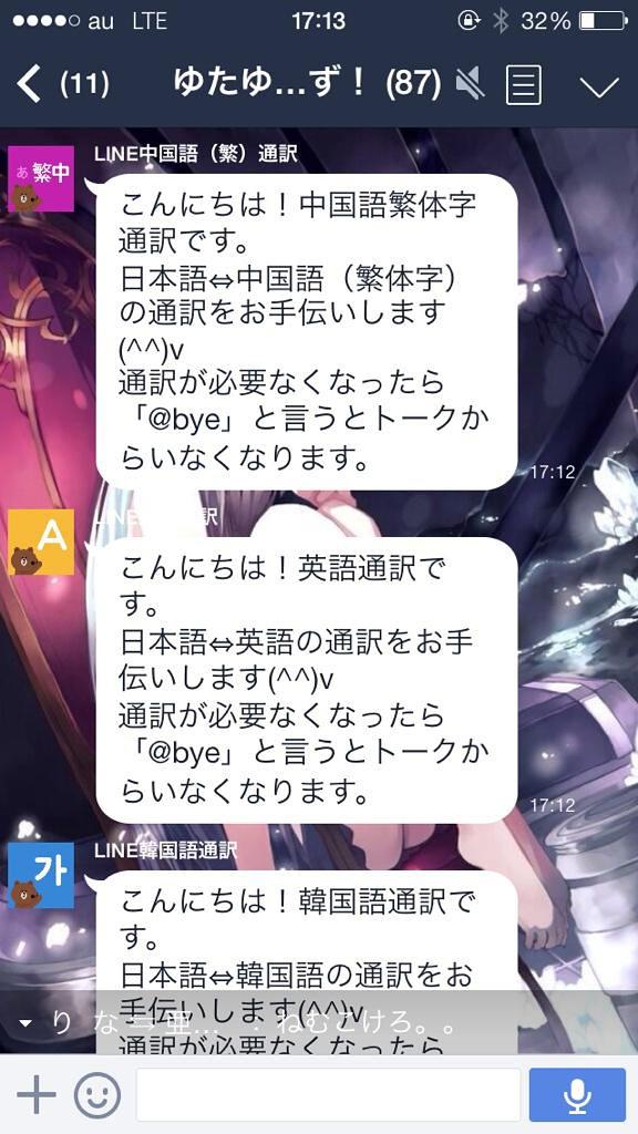 LINEの通訳アカウントがみんな退出してしまう画像02