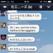 【画像】LINEの英語通訳を使った下ネタの会話が笑えるwww