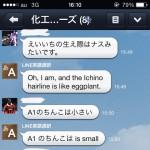 【画像】LINEの英語通訳を使った下ネタのトークが笑えるwww