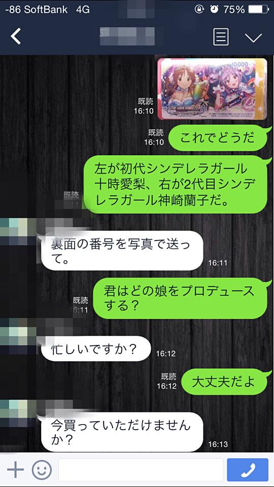 LINE乗っ取り犯とのおもしろLINE画像02