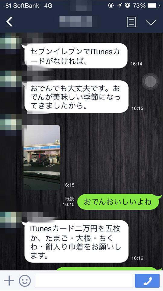 LINE乗っ取り犯とのおもしろLINE画像03