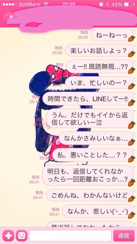 彼氏の既読無視が続く絶望的なLINE画像01