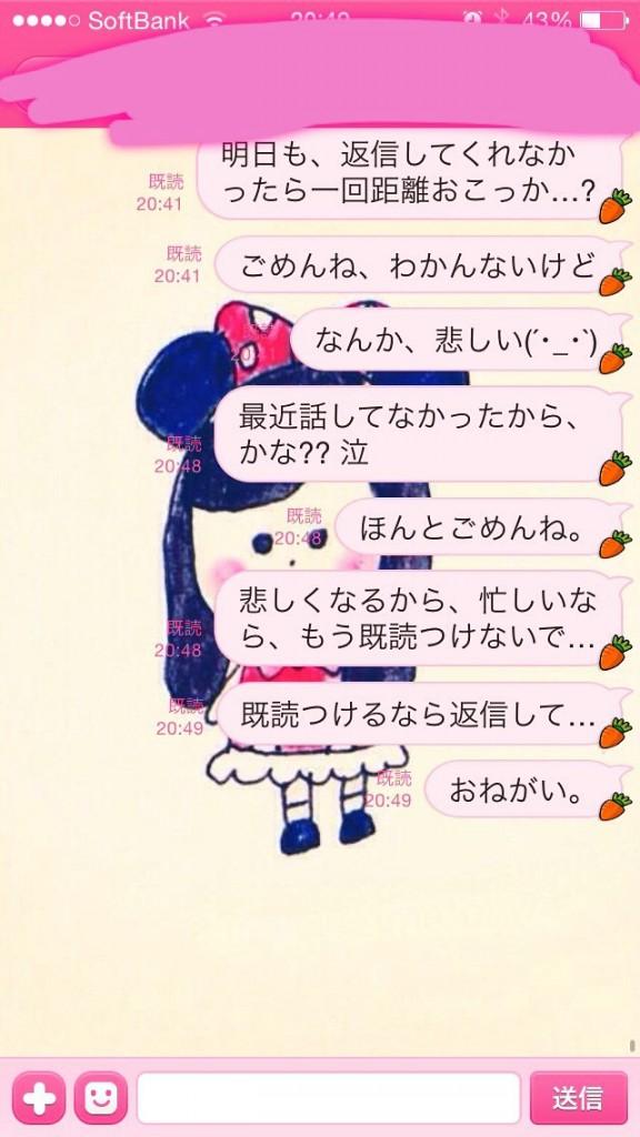 彼氏の既読無視が続く絶望的なLINE画像02