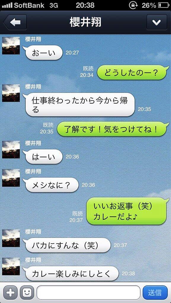 もしも帰宅途中の櫻井翔とラインをしてみたライン画像