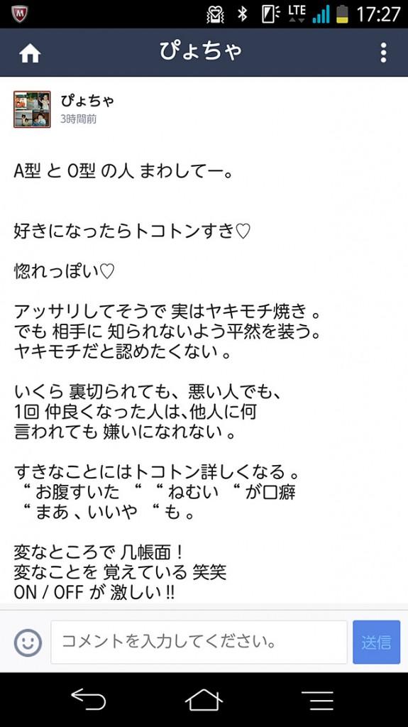 タイムラインがキモい女子のLINE画像01