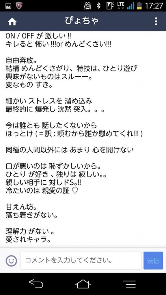 タイムラインがキモい女子のLINE画像02
