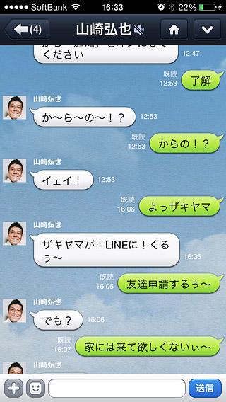ザキヤマとのLINEトークの会話が笑える画像