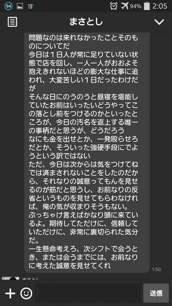 バイト先の人から来た長文のマジギレLINE画像02