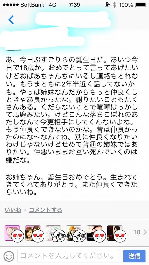 DQNな妹の名言すぎるLINEのタイムライン画像02