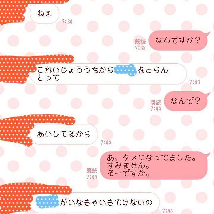 女子の戦い!元カノがめんどくさい、今カノとの言い争いのLINEやり取り画像