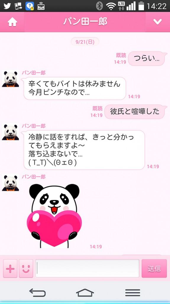 パン田一郎が恋愛相談に乗っている画像0101