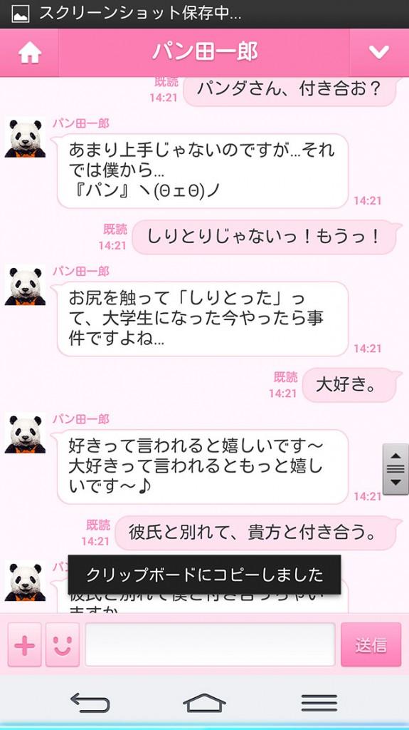 パン田一郎が恋愛相談に乗っている画像04