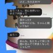 LINE縦読み告白成功例!!胸キャンしちゃうラインの告白のやり取り画像