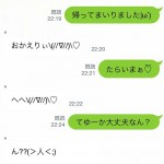 アブナイ恋!?先生と生徒のLINEトークがラブラブ過ぎてヤバいライン画像