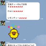 北川景子と結婚したDAIGOのLINEが可愛いすぎる!ライントーク画像
