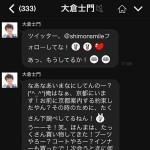 イケメンの誘惑!?読者モデルの大倉士門のLINEがオラオラ過ぎるトーク画像