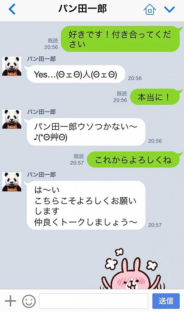 パン田一郎がプレイボーイ過ぎて笑えるLINEの告白トーク画像