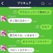 プリキュア公式アカウント「愛乃めぐみ」とのやり取りが下ネタ過ぎるLINEのトーク画像