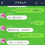 ヒドいwプリキュア愛乃めぐみとのLINEトークが下ネタ過ぎるやり取り画像