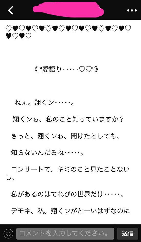 嵐の櫻井翔が好きすぎて痛いwINEのタイムラインの画像01