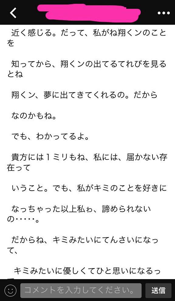 嵐の櫻井翔が好きすぎて痛いwINEのタイムラインの画像02
