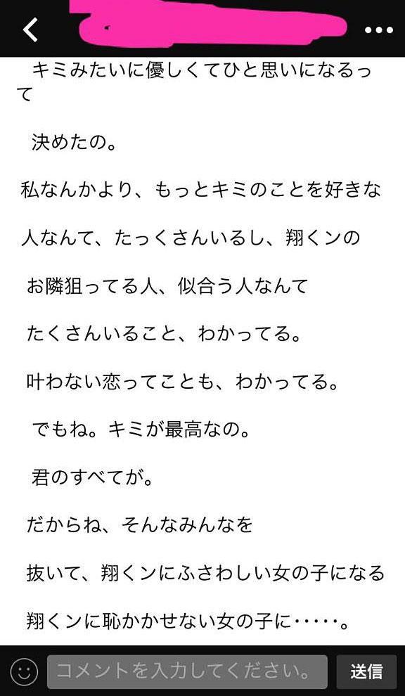 嵐の櫻井翔が好きすぎて痛いwINEのタイムラインの画像03