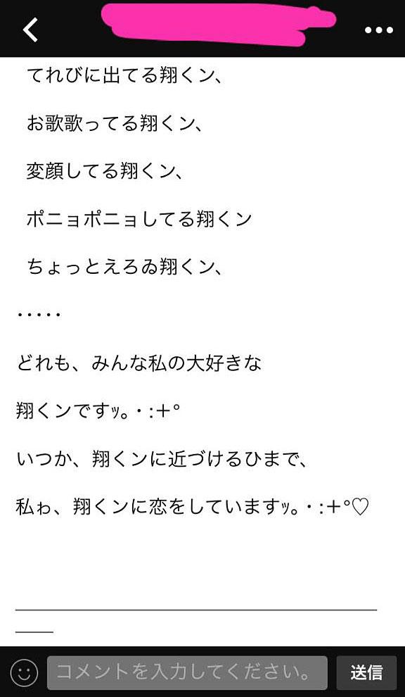 嵐の櫻井翔が好きすぎて痛いwINEのタイムラインの画像04